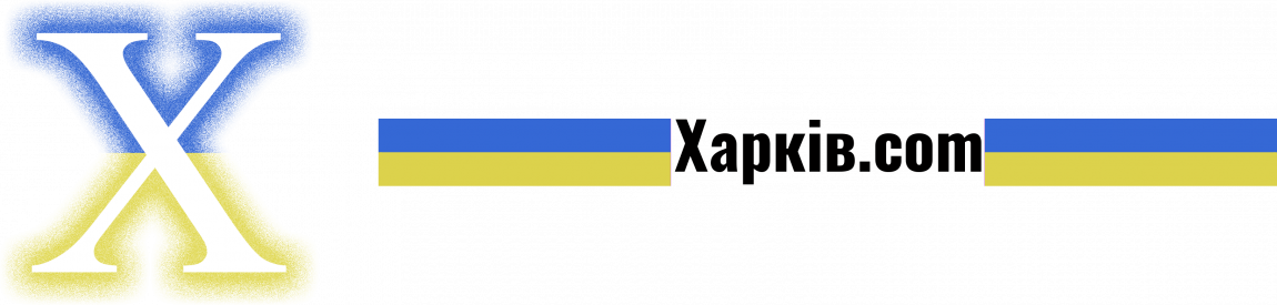 Харків-half